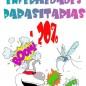 Campaña enfermedades parasitarias